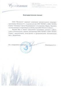 Благодарственное письмо ОАО «Волжанин»