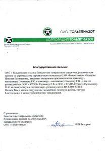 Благодарственное письмо ОАО «Тольяттиазот»