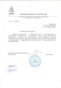 Благодарственное письмо АО «УралАвтодор»