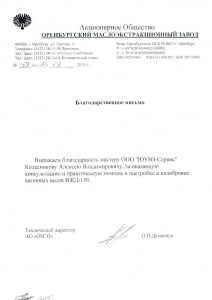 """АО """"Оренбургский Маслоэкстракционный завод"""""""